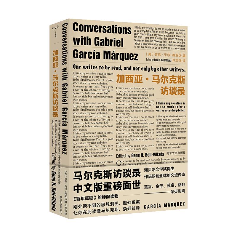 (守望者·访谈)加西亚·马尔克斯访谈录 马尔克斯访谈录中文版重磅面世,《百年孤独》标配读物,精选十一篇重要访谈,其中多篇访谈首度译成中文。十一堂诺奖大师文学课,十一场冒险之旅,十一次面对面畅谈,一本书读懂马尔克斯的魔幻现实世界。