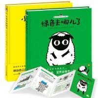 海豚绘本花园学校推荐书籍现货城市中的小绵羊-绿色去哪儿了?+小羊的新鞋子全2册套装畅销书籍童书