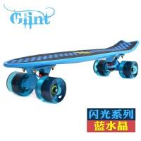 儿童滑板四轮女生刷街小鱼板 代步香蕉板鱼形公路单翘滑板车 闪光系列-蓝水晶