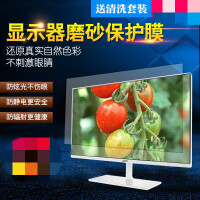 台式机电脑屏幕贴膜21.5显示器磨砂防反光保护膜22 23 19寸