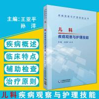 儿科疾病观察与护理技能疾病观察与护理技能丛书中国医药科技出版社9787521407877
