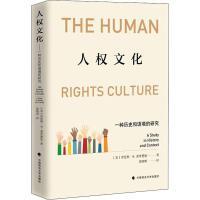 人权文化 一种历史和语境的研究 中国政法大学出版社