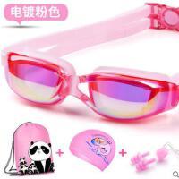 儿童泳镜 男童女童泳镜泳帽套装 宝宝防雾防水游泳装备眼镜