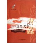 中国近代文流 朱文华 贵州教育出版社