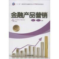 金融产品营销 中国财富出版社