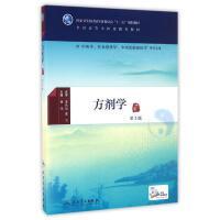 方剂学(第3版)本科中医药类)(配增值)/谢鸣 谢鸣
