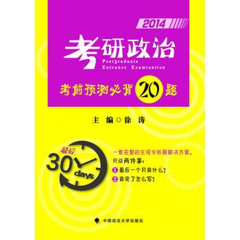 封面有磨痕· 考研政治考前预测必背20题 徐涛 9787562051541 中国政法大学出版社