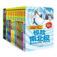 可怕的科学自然探秘系列全套12册 可怕的科学之惊险南北极北京少年儿童出版社72单本经典数学10小学生四年级12-15岁