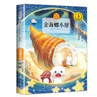 【旧书二手书8成新】金海螺小屋 金波 南京大学出版社 9787305202278