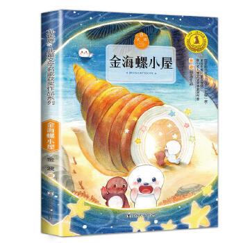 【旧书二手书8成新】金海螺小屋 金波 南京大学出版社 9787305202278 旧书,6-9成新,无光盘,笔记或多或少,不影响使用。辉煌正版二手书。