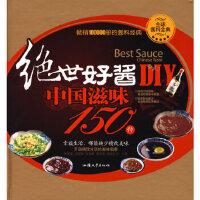 绝世好酱DIY―中国滋味150种 陈明里 汕头大学出版社