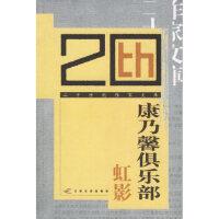 【新书店正版】康乃馨俱乐部――二十世纪作家文库,虹影,江苏文艺出版社9787539921792