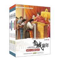 雪域童年套装全4册 奶奶在天堂里望着我桑塔小活佛的故事等二三年级儿童文学书籍7-10青少年岁畅销书少数名族文化西藏风情故