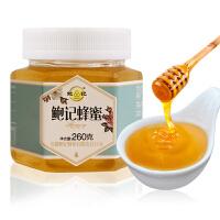 鲍记滋补营养天然农家百花蜂蜜260g