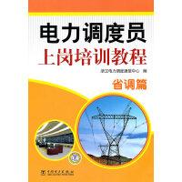 电力调度员上岗培训教程――省调篇