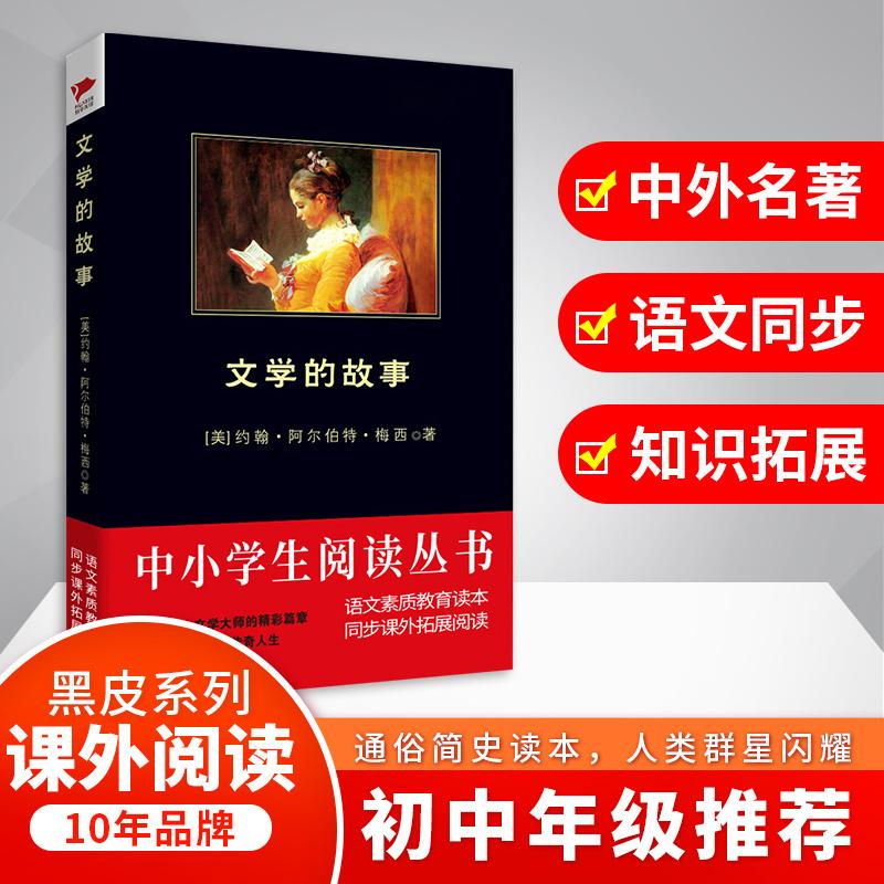 文学的故事 黑皮阅读 中小学生推荐阅读名著 (北京市优秀青少年读物 绿色印刷示范图书)
