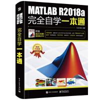 MATLAB R2018a完全自学一本通