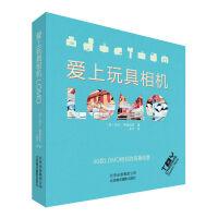 KL 爱上玩具相机LOMO:40款LOMO相机的拍摄创意 9787805016214 北京美术摄影