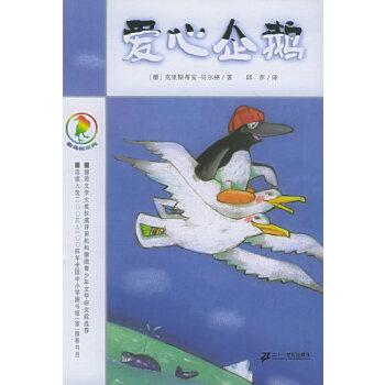 彩乌鸦系列 爱心企鹅