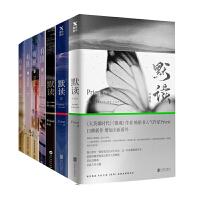 默读(全三册)+有匪(全四册)套装7册 大神级作家Priest 悬疑惊悚情感小说