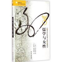 儒学与女性:海外中国研究系列 (美)罗莎莉(Rosenlee Li-Hsiang Lisa) 著;丁佳伟,曹秀娟 译