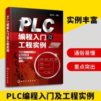 PLC编程入门及工程实例 欧姆龙西门子plc网络通信应用技术教程书籍 PLC编程入门书籍自学 零基础学电工 张应龙
