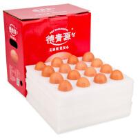 【德青源】爱的鲜鸡蛋 32枚装 清洁鸡蛋 破损包赔