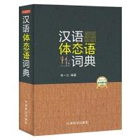 华语教学:汉语体态语词典