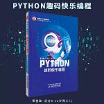 秋千童书:Python趣码快乐编程