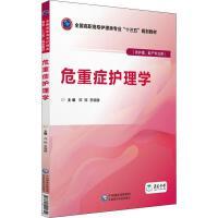 危重症护理学(供护理、助产专业用) 中国医药科技出版社