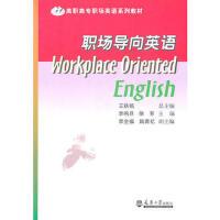 正版-H-职场导向英语 李鸣旦,徐芳 9787561839591 天津大学出版社