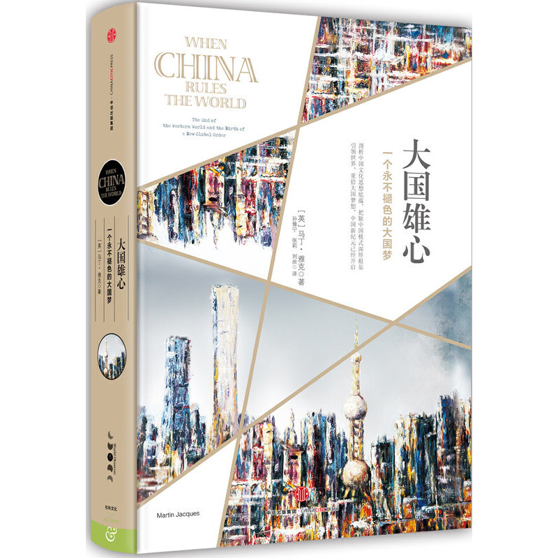 大国雄心 学者马丁·雅克预示中国主导未来世界秩序的力作