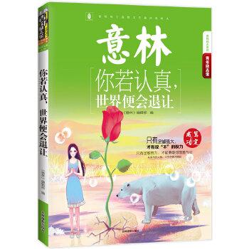 """16年意林青年励志馆--你若认真,世界便会退让 中国青少年的青春指导""""圣经"""",你没读过就输了!"""
