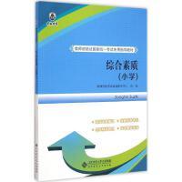 宏鹏教育 综合素质小学 北京师范大学出版社