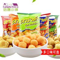 【满99减50元】泰国卡啦哒加油啦米球海苔味米球鱿鱼味多口味大包 进口膨化小吃