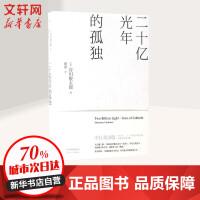 二十亿光年的孤独 天津人民出版社