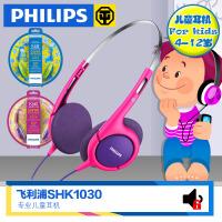 Philips/飞利浦 SHK1030/SHK1031 头戴式儿童耳机 健康环保耳机 保护耳朵 舒适耳罩 专为儿童设计