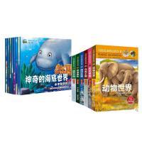 神奇的海底世界8册第2季书幼儿童情商培育畅销书优秀宝宝的心灵成长绘本+彩图注音写给儿童的百科全书全套6册十万个为什么小