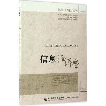 信息经济学 陈燕,屈莉莉 编著 【文轩正版图书】