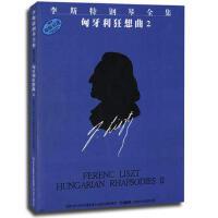 李斯特钢琴全集――匈牙利狂想曲(2) 佐尔坦・伽托尼,伊斯特凡・塞兰尼订 上海音乐出版社