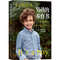 正版包邮 男孩的养育书 8―18岁 养育男孩育儿书籍父母必读教育孩子的书籍家庭教育育儿书蒙台梭利育儿书如何教育孩子儿童