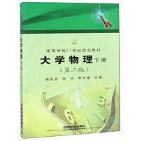 大学物理下册(第二版) 9787113123314 杨庆芬,张闪,李同锴 中国铁道出版社