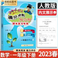 黄冈小状元满分冲刺微测验一年级下册数学人教版