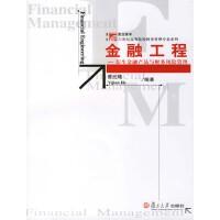 金融工程――衍生金融产品与财务风险管理(仅适用PC阅读)(电子书)