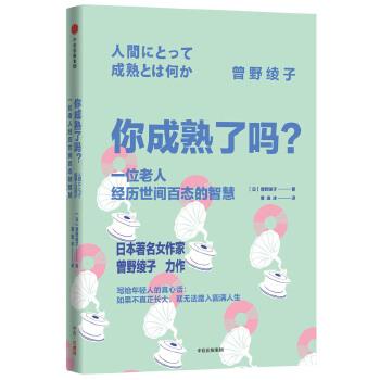 你成熟了吗?——一位老人经历世间百态的智慧日本芥川奖提名女作家曾野绫子历尽世间百态沉淀下的人生智慧,给被长大后的种种琐事困住而无所适从的你我。真正成熟的人生是,看遍世间所有残酷,却还依然活得幸福。