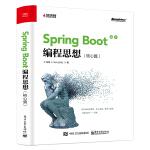 Spring Boot编程思想(核心篇)