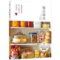 新书 每日甜点 100款可长期保存的甜点 介绍制作饼干蛋糕冷甜点粗粮点心果酱蜜饯 西点烘焙书籍 蛋糕裱花基础 甜点甜品书