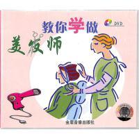 教你学做美发师DVD( 货号:200001279765123)