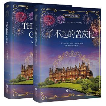 了不起的盖茨比中文版+英文版 全2册 初高中大学英语读物 中文英文读物原著英语阅读书籍经典外国畅销原著文学小说 世界名著书籍