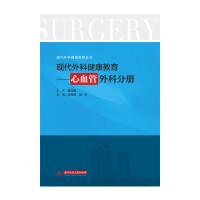 现代外科健康教育:心血管外科分册